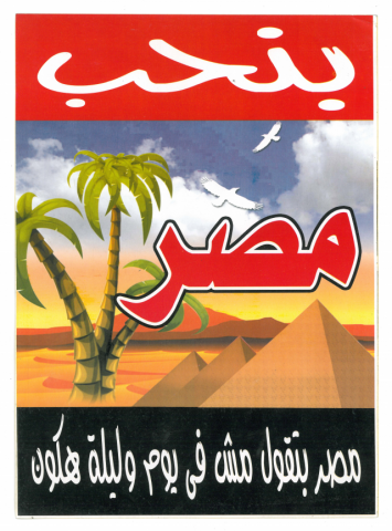 Stickers 25JAN: collection des autocollants de la révolution du 25 janvier 2011 en Égypte, Vincent Battesti .
